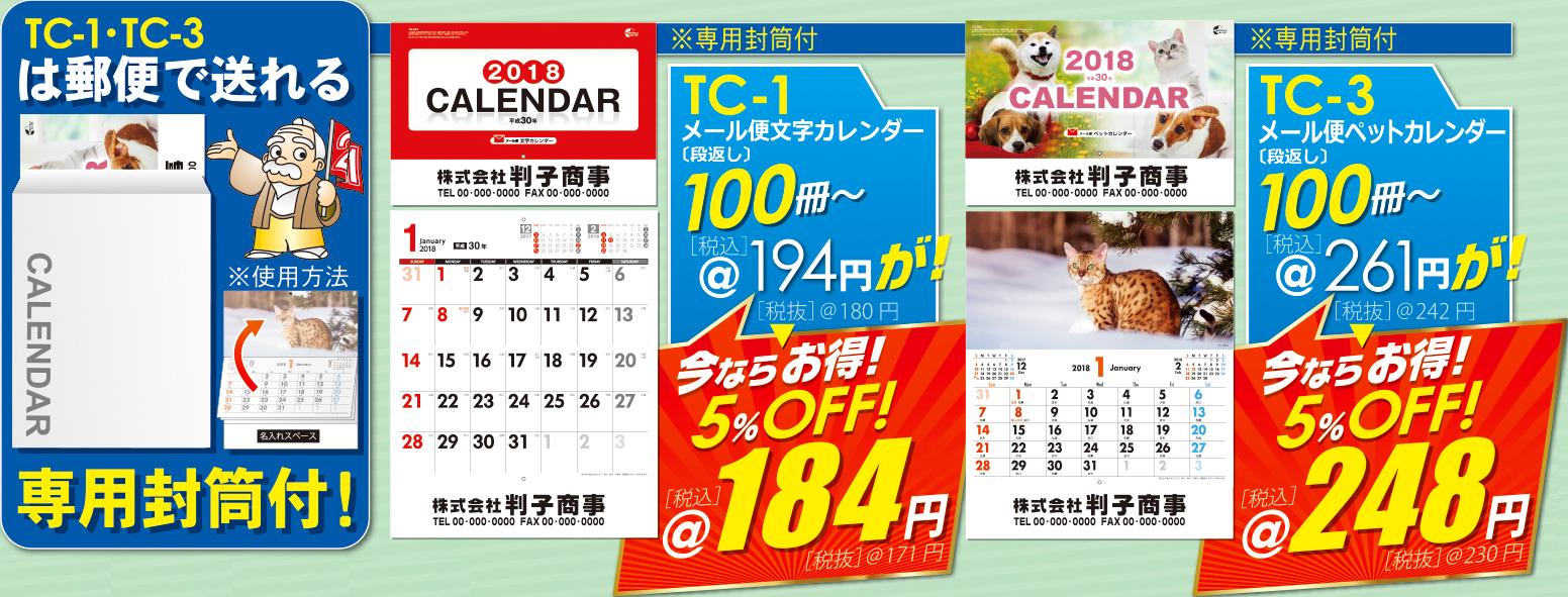 壁掛カレンダーTC-1&TC-3