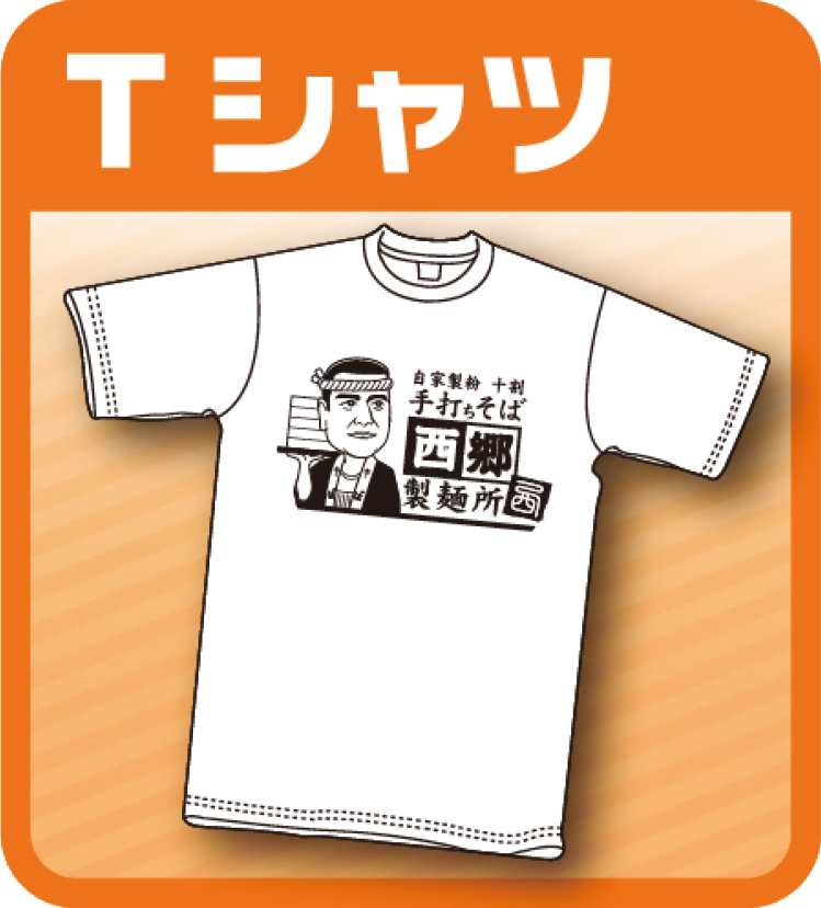 はんこ屋さん21のTシャツ