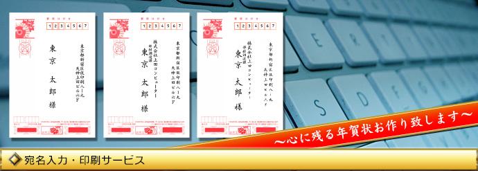 宛名入力印刷サービス2018