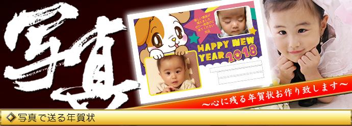 写真で送る年賀状