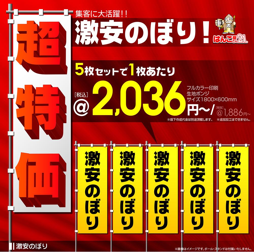 激安のぼり201712