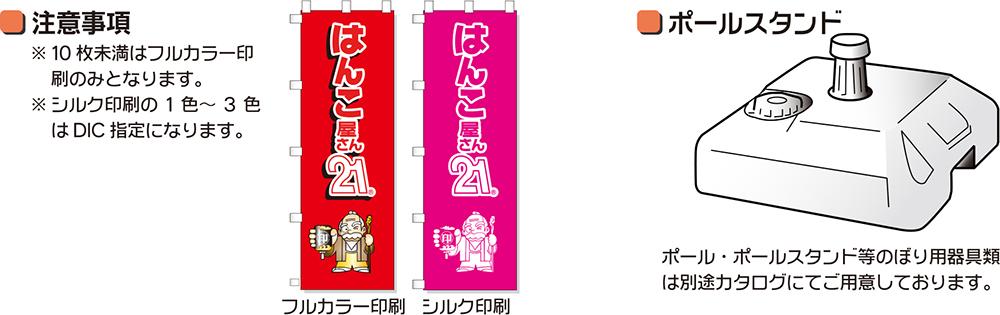 のぼりの注意事項201712