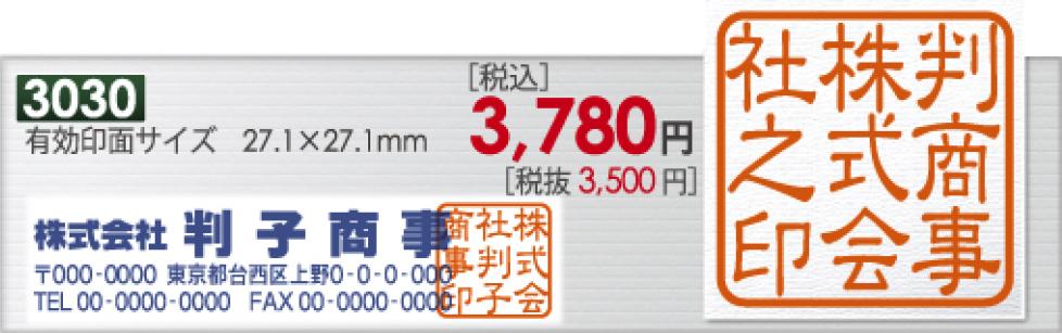 SC3030