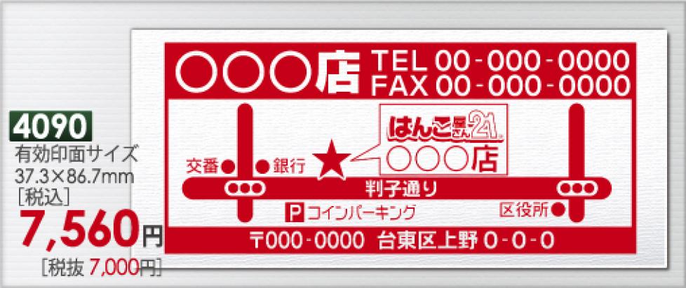 SC4090