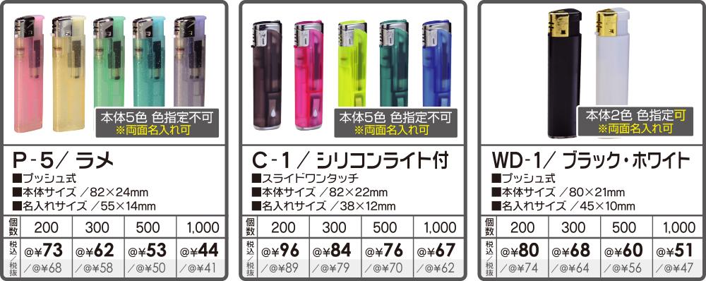 名入れライター2