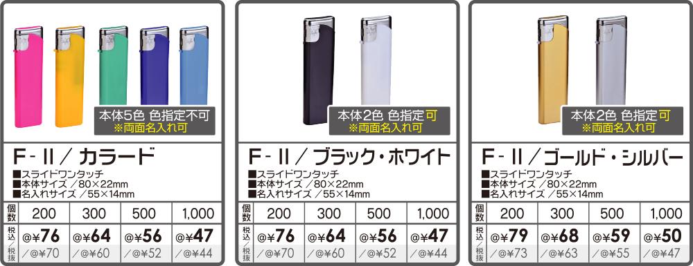 名入れライター3