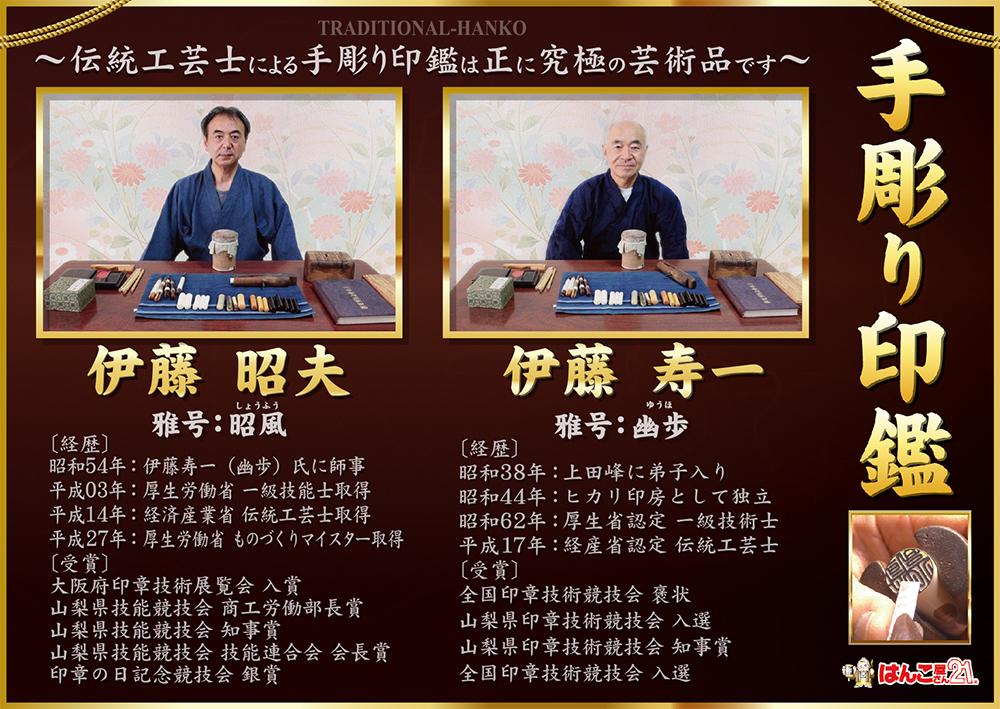 手彫り印鑑の職人201802