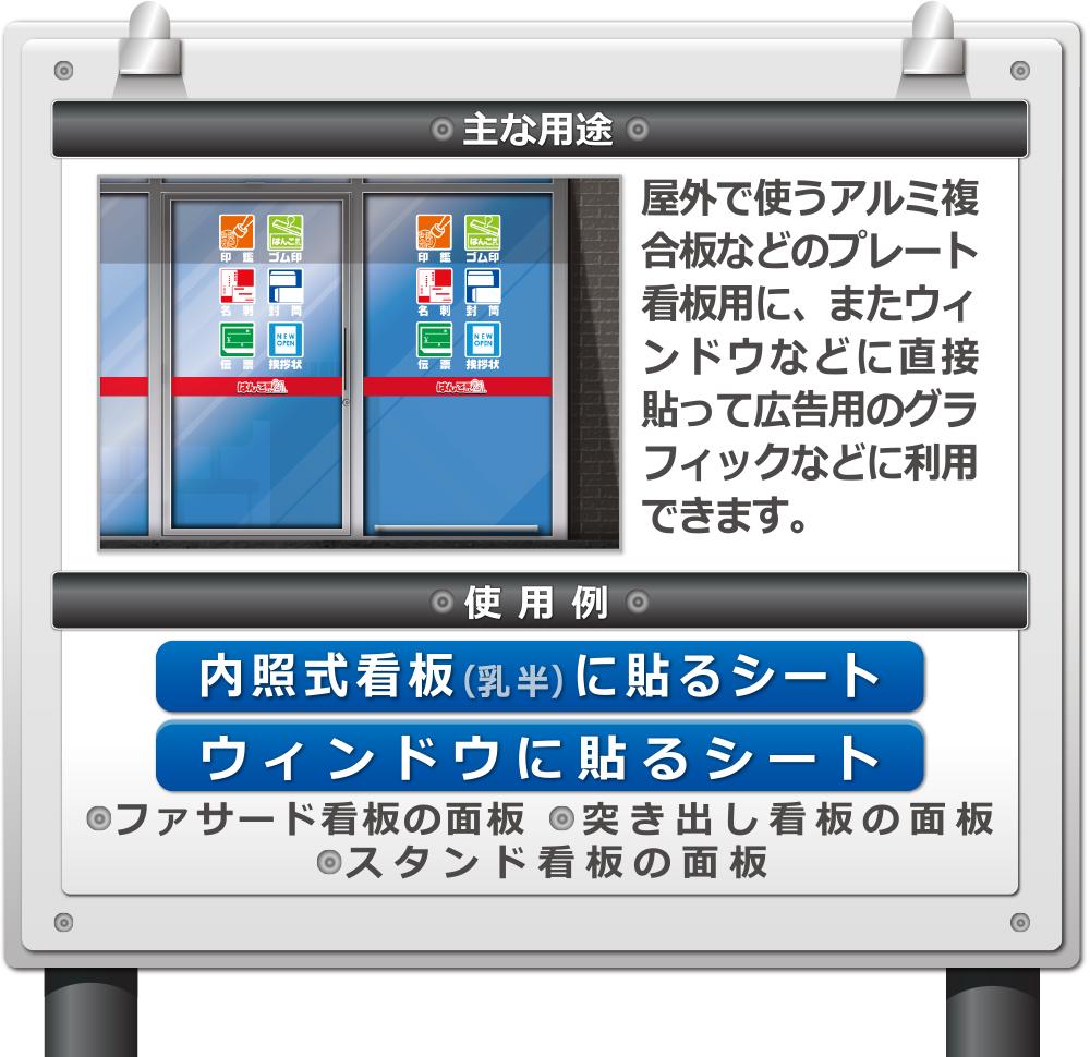 インクジェットシート透明使用例