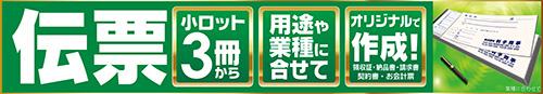 伝票印刷サービス