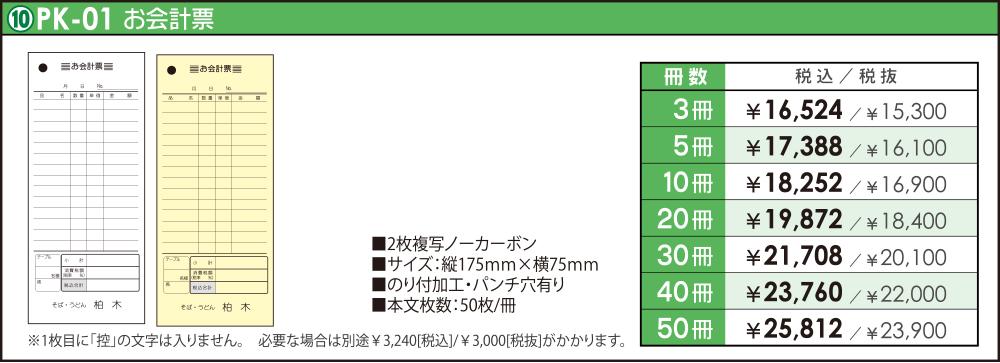 定型伝票PK-01