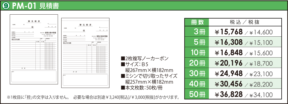 定型伝票PM-01