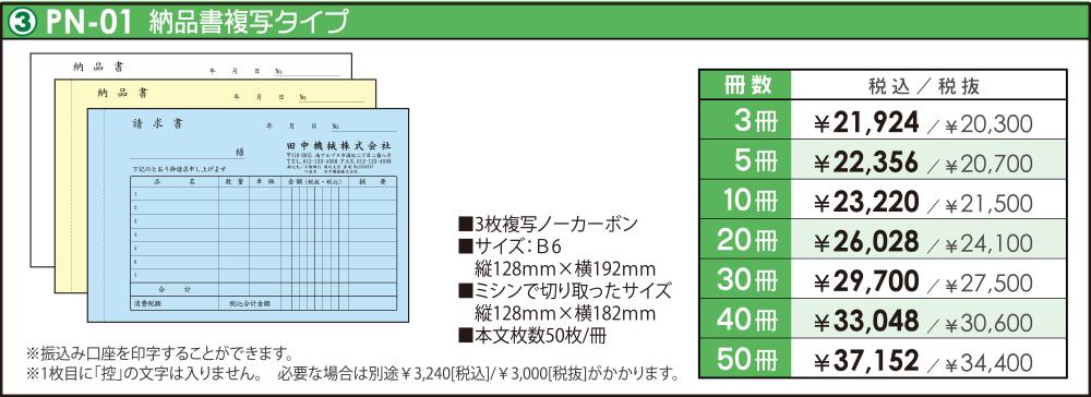 定型伝票PN-01