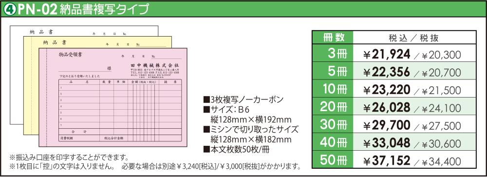 定型伝票PN-02