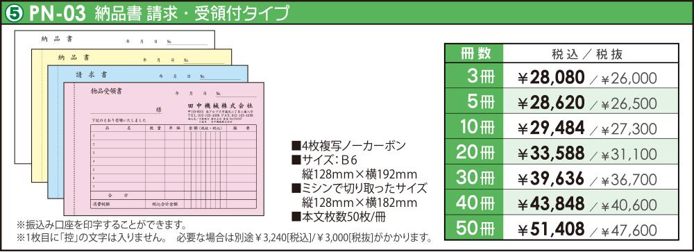 定型伝票PN-03