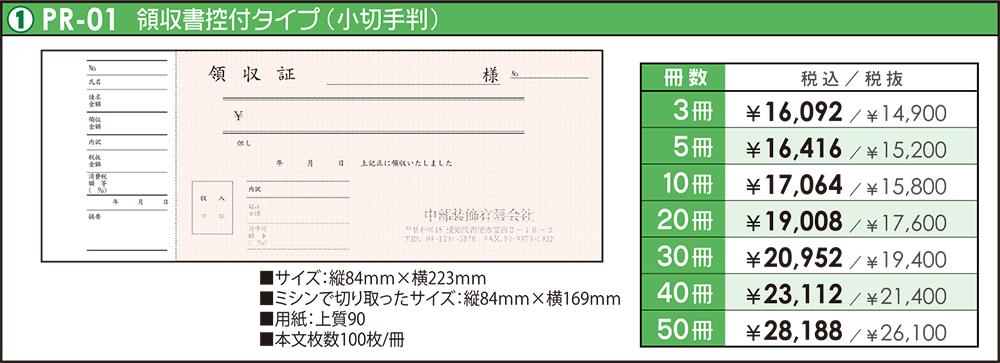 定型伝票PR-01