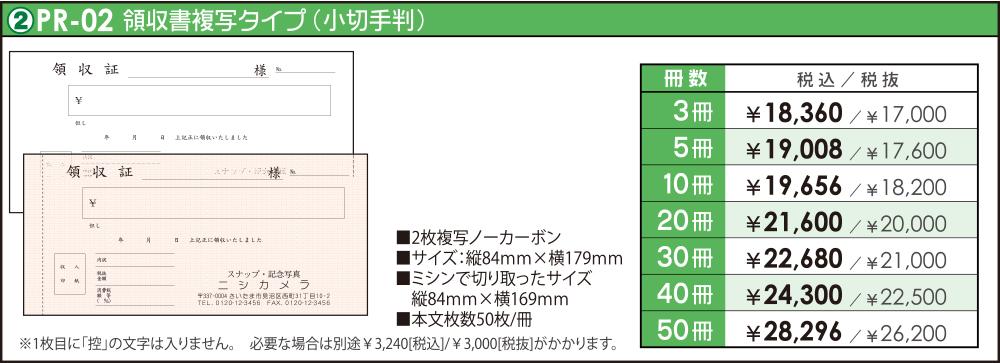 定型伝票PR-02