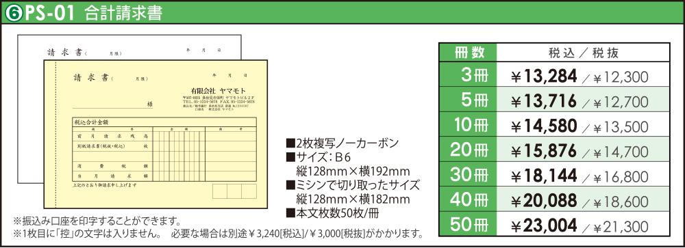 定型伝票PS-01