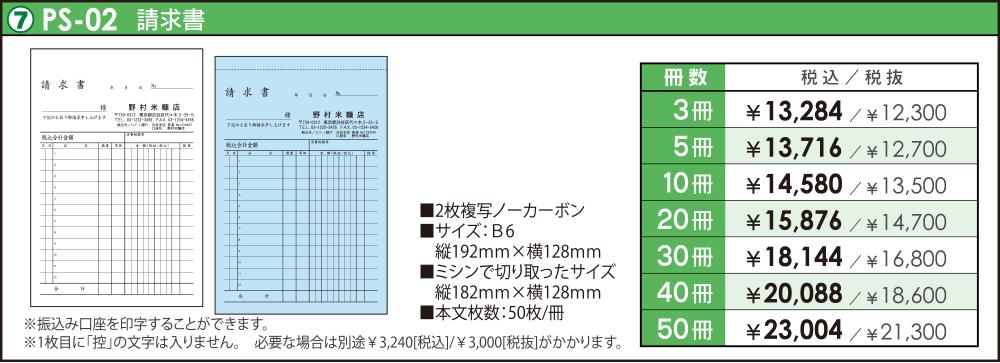 定型伝票PS-02