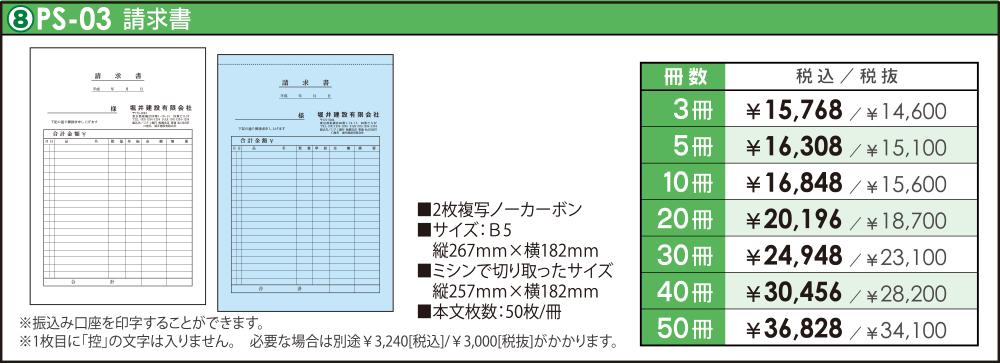 定型伝票PS-03