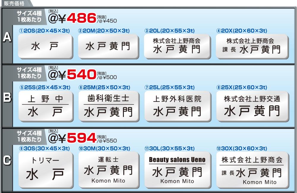 彫刻名札の販売価格