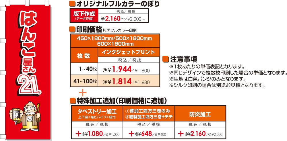 のぼりの価格201805