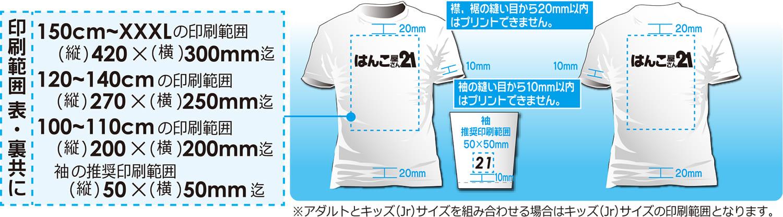 1008円Tシャツの印刷範囲