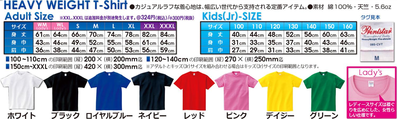 1008円Tシャツの色とサイズ