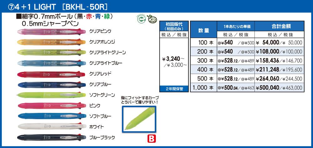 4+1ライト201806
