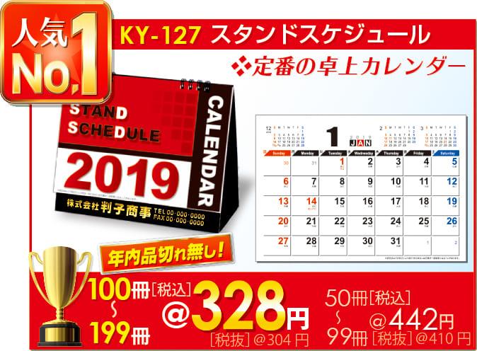 卓上カレンダーKY-127