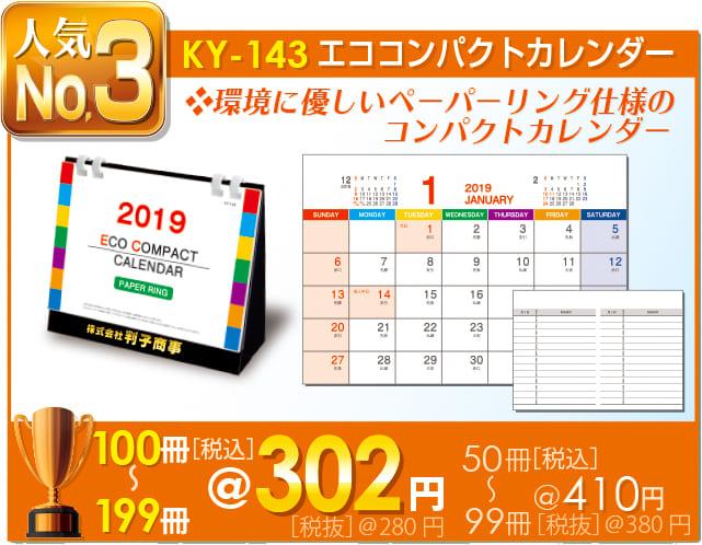 卓上カレンダーKY-143
