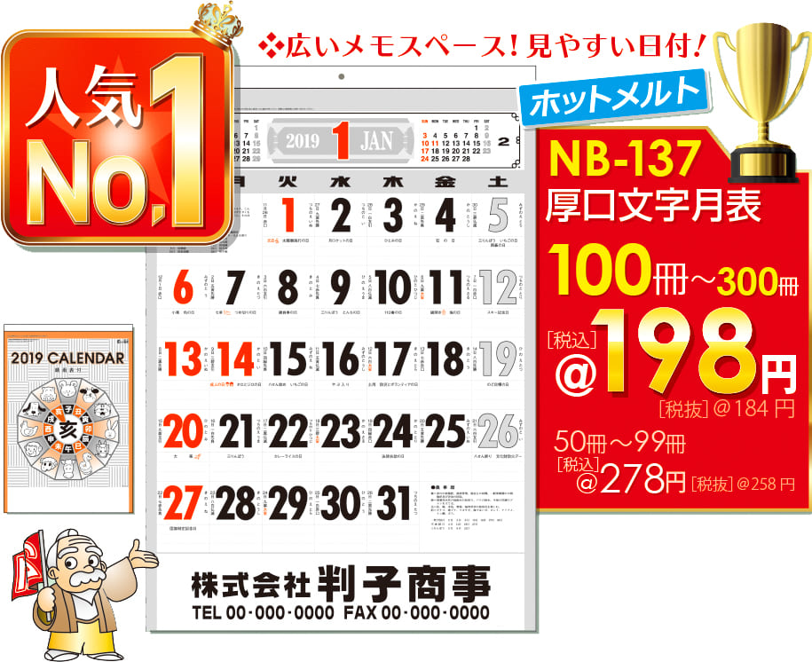 壁掛カレンダーNB-137