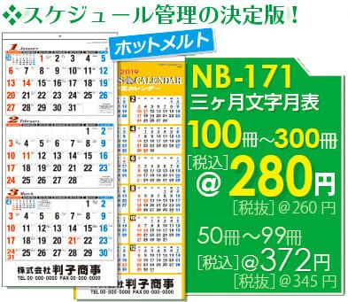 壁掛カレンダーNB-171