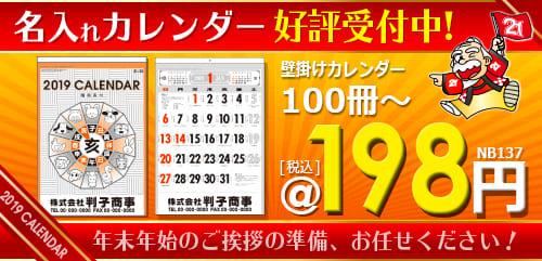 2019年版壁掛カレンダー
