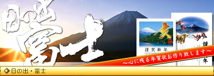 日の出・富士年賀状
