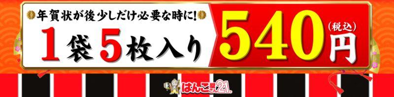 お手軽年賀状は1セット=5枚入り540円です。