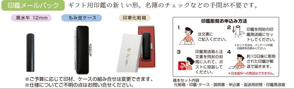 卒業記念印鑑10