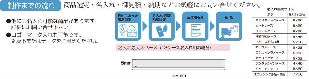 卒業記念印鑑12