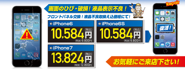 iPhoneガラス交換価格A