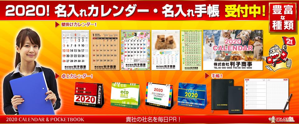 2020カレンダー・手帳