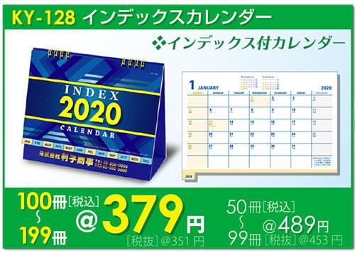 卓上カレンダーKY-128