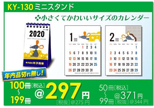 卓上カレンダーKY-130
