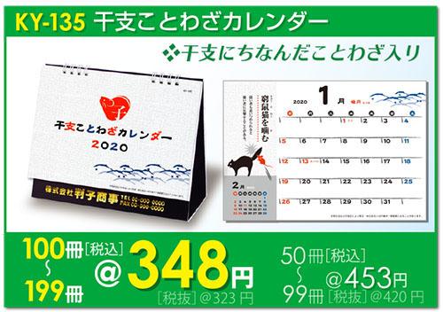 卓上カレンダーKY-135