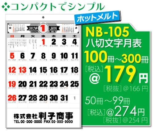 壁掛カレンダーNB-105
