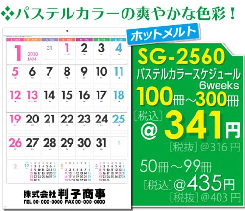 壁掛カレンダーSG-2560