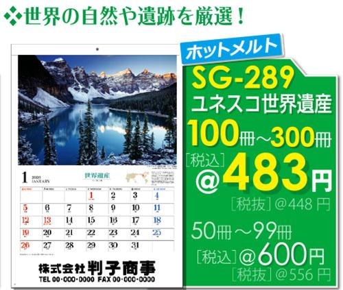 壁掛カレンダーSG-289