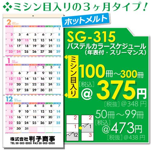 壁掛カレンダーSG-315