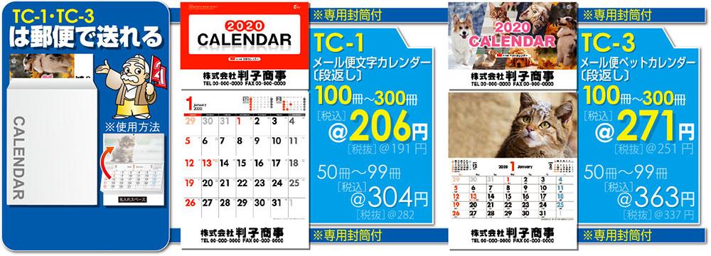 壁掛カレンダーTC1TC3