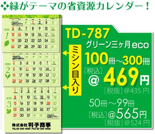 壁掛カレンダーTD-787