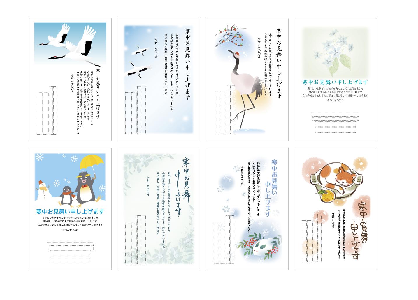 寒中デザイン2019