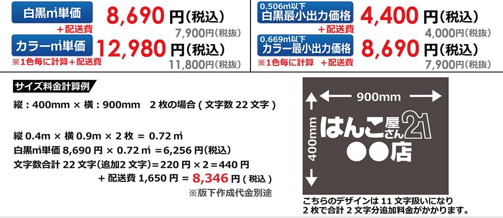 カッティングシートの価格(10%)